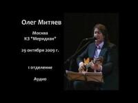 Москва КЗ «Меридиан» 29.10.2009 г. 1 отделение.