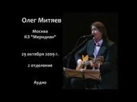 Москва. КЗ «Меридиан» 29.10.2009 г. 2 отделение.