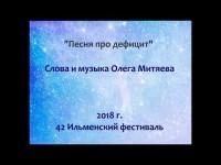«Песня про дефицит». 42 Ильменский фестиваль