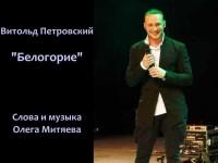 Витольд Петровский - Белогорие