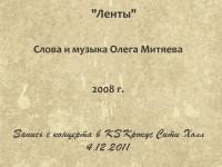Ленты. Крокус 4.12.2011