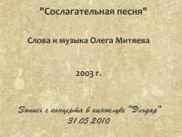 Сослагательная песня. Эльдар 31.05.2010