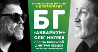"""II Фестиваль """"PRO Добро"""", 2018 г."""