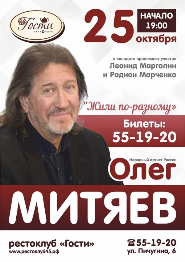 Курган 25.10.18 Ресторан-клуб Гости