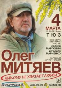 Нижний Новгород 4.03.19