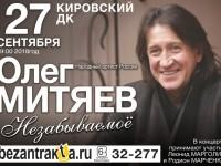 27.09.18 Кировск