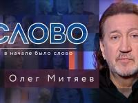 «Слово». Телеканал «Спас». 30.08.2018