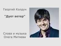 Георгий Колдун -Дует ветер