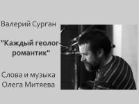 Валерий Сурган Каждый гелого романтик