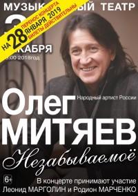 Иркутск 28.01.19