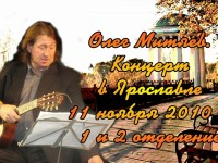 Ярославль, ТЮЗ. 11.11.2010 г. 2 отделения