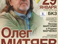 29.01.19 Красноярск