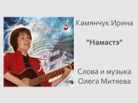 Камянчук Ирина - Намастэ