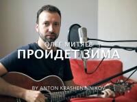 Пройдёт зима (Антон Крашенинников)