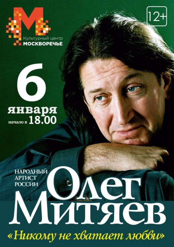 6.01.19 КЦ Москворечье