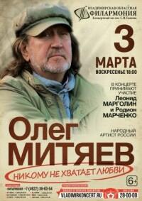 Владимир 3.03.19