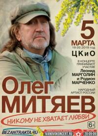 Иваново 5.03.2019