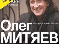 Иркутск 7.10.2019