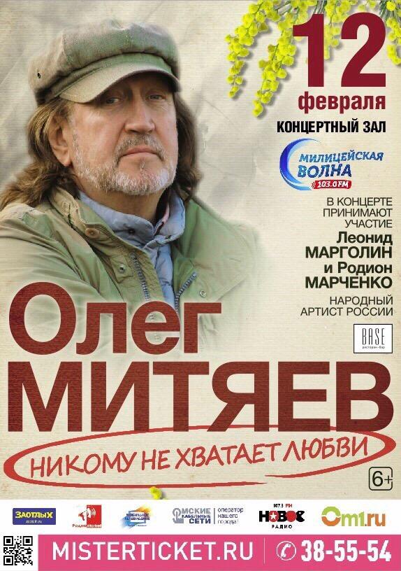 12.02.2019 Омск