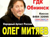 16.02.2019 Обнинск