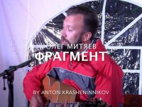 Фрагмент (Антон Крашенинников)