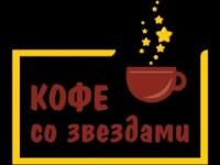 «Кофе со звёздами»