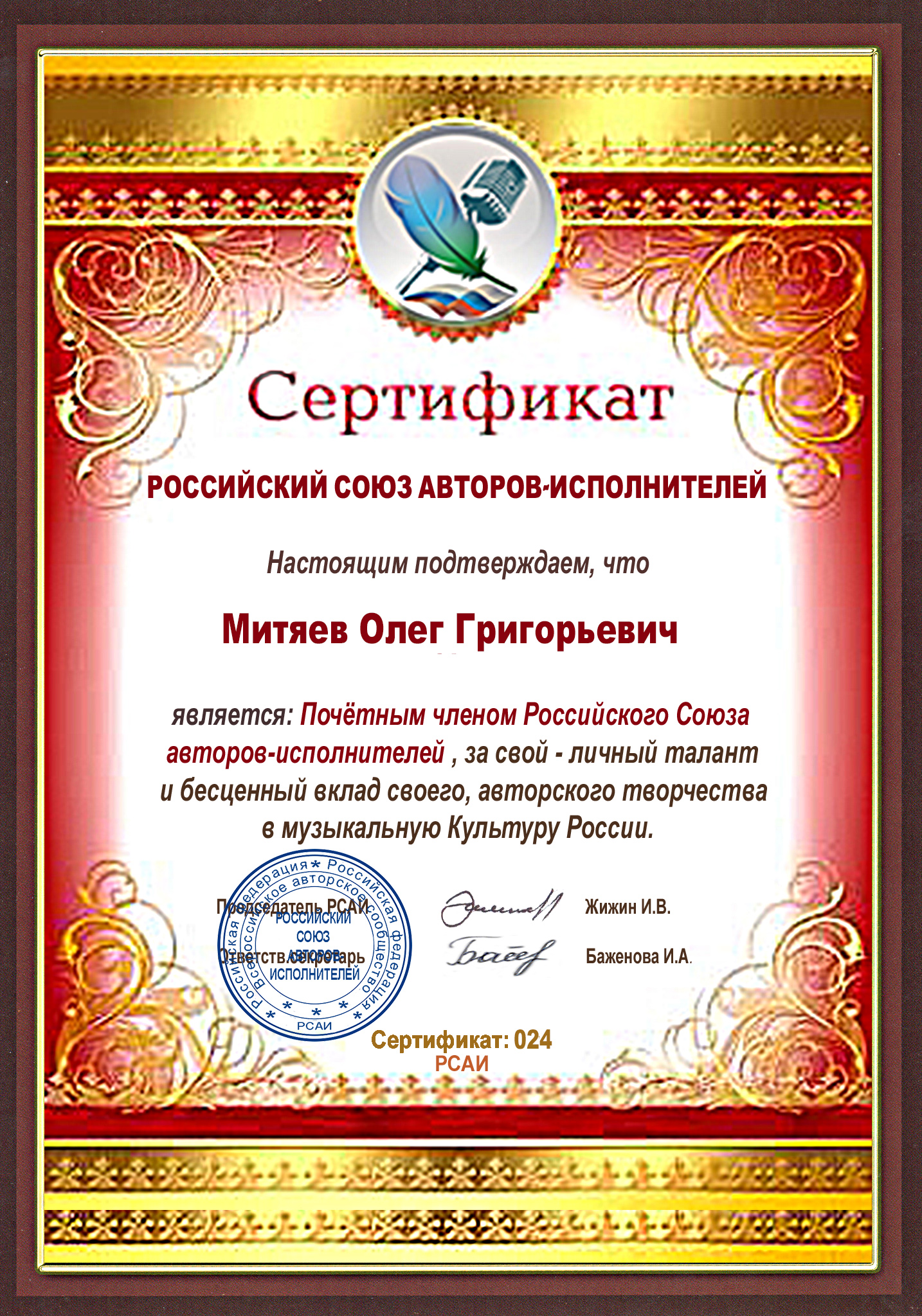 сертификат рсаи24