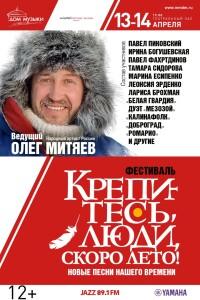 "Афиша 3-го фестиваля ""Крепитесь люди, скоро лето!"""