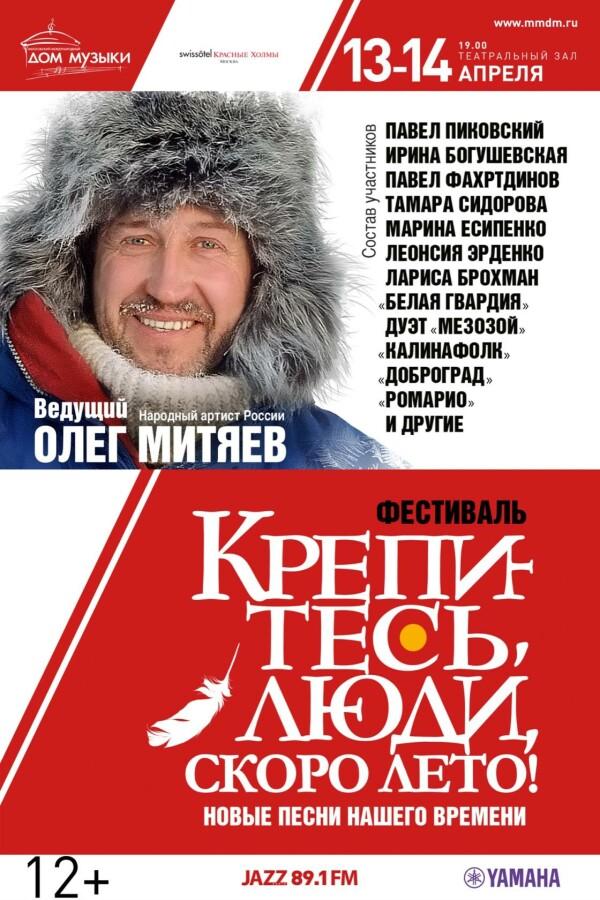 13-14.04.2019 Фестиваль Крепитесь люди