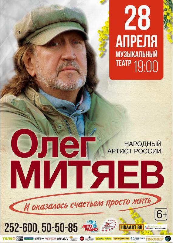 28.04.2020 Барнаул