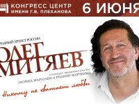 6.06.19 Москва Конгресс-холл им. Плеханова