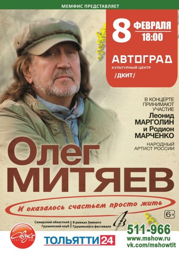 8.02.2020 Тольятти