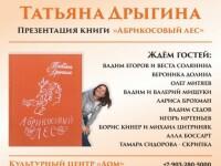 Татьяна Дрыгина