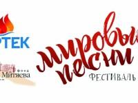 Фестиваль Мировые песни Артек 6-8.10.2019
