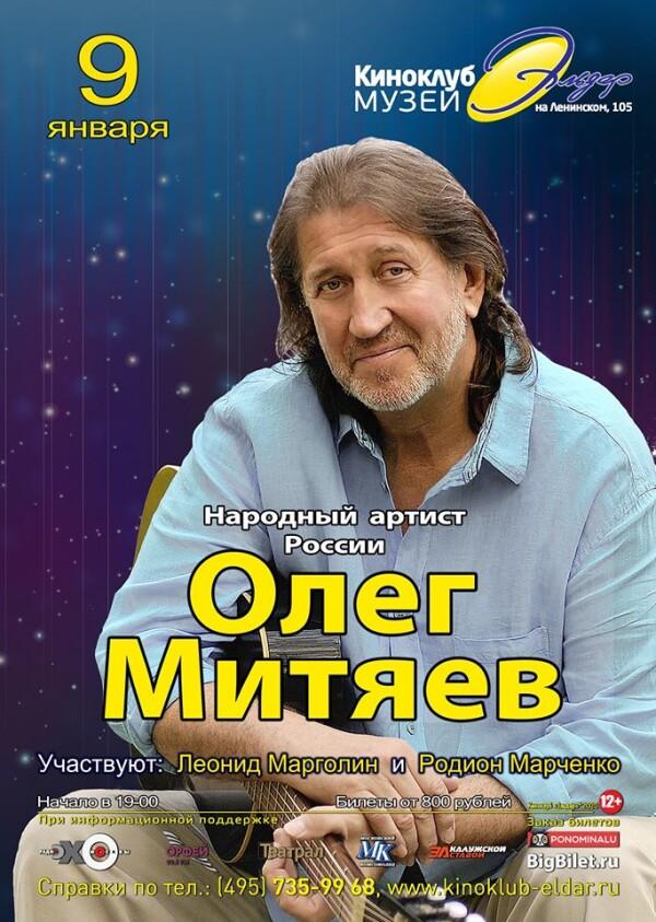 Эльдар 9.01.2020