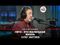 «Лето — это маленькая жизнь». «Мурзилки LIVE» на АВТОРАДИО 9.04.2019