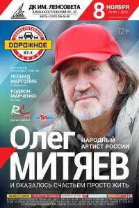 8.11.2019 Санкт-Петербург