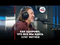 «Как здорово». «Мурзилки LIVE» на АВТОРАДИО 9.04.2019