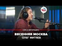 «Весенняя Москва». «Мурзилки LIVE» на АВТОРАДИО 9.04.2019