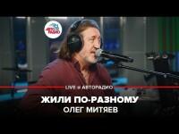 «Жили по-разному». «Мурзилки LIVE» на АВТОРАДИО 9.04.2019