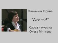 Камянчук Ирина Друг мой