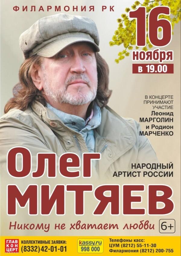 16.11.2019 Сыктывкар