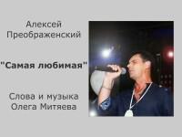 Алексей Преображенский Самая любимая