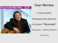 Культурное пространство. Радио Культура 29.06.19