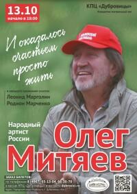 Подольск, Дубровицы 13.10.2019