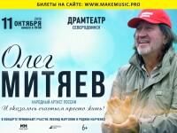 11.10.2019 Северодвинск