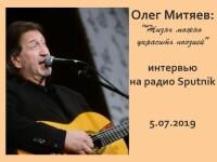 Радио Спутник 5.07.19 ОМ Жизнь можно украсить поэзией