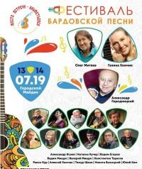 13-14.07.2019 Место встречи Альметьевск