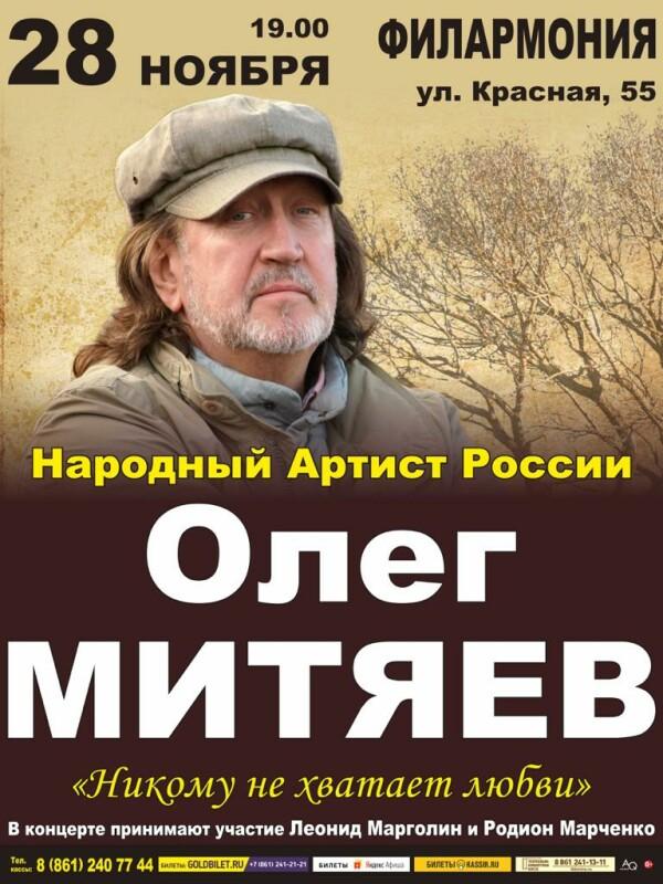 28.11.2019 Краснодар