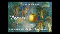 Романс (дуэт «Два начала» — Ольга Соловьёва, Максим Денисов)